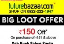 Futurebazaar.com Rs 150/- OFF on shopping of Rs 151/- & above